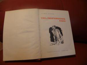 Камен Калчев- Син на работническата класа