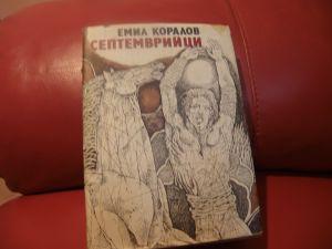 """Емил Коралов  """"Септемврийци"""""""