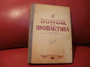 В помощ на профактива-сборник статии из опита на съветските профсъюзи
