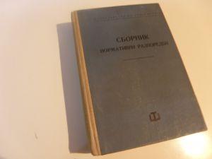 Сборник нормативни документи-министерство на строежите