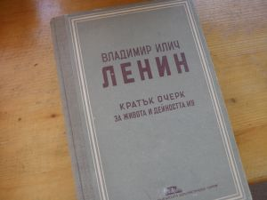 Ленин-кратък очерк за живота и дейноста му