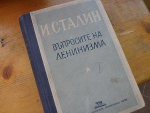 Сталин-Въпросите на ленинизма