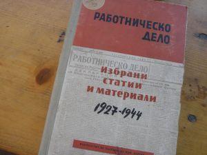 Работническо дело-избрани стати и материали 1927-1944