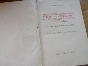 Жак Натан-Марксиско-ленинското учение за обществено-икономическите формации