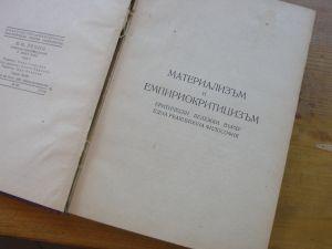 Ленин-Материализмът и емпириокритицизъм-1946г