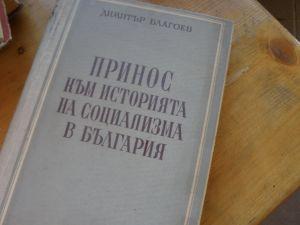 Дим. Благоев -Принос към историята на соц.в България