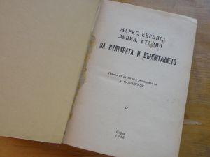 Маркс,Енгелс,Ленин ,Сталин-За културата и възпитанието