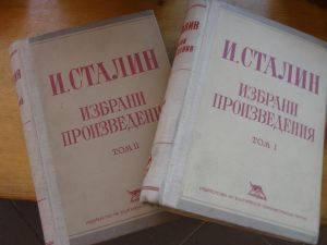 Сталин-избрани произведения ,том 1,2