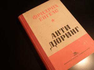 """ЕНГЕЛС 'Анти Дюринг"""""""