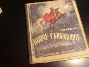 Конче гърбоконче-книга за деца