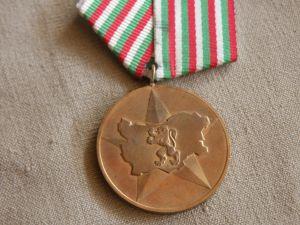 """медал """"40 г. Соц. България"""""""