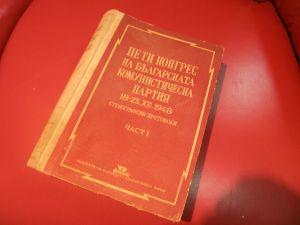 Пети конграс на БКП 18-25.12.1948