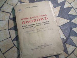 Яворов-Нови приноси към творчеството на поета