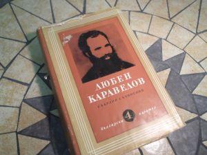 Любен Каравелов- Събрани  съчинения