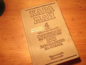 Карл Май-том 4-Съкровището в сребърното езеро и Завещанието на инките