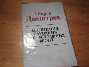 """Г. Димитров """" За единния,народния и отечесрвения фронт"""""""