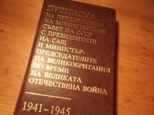 Преписка на председателя на министерския съвет на СССР и президентите на САЩ и министър- председателите на Великобритания по време на Великата отечествена война