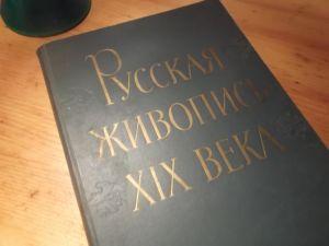 Руска живопис -19век-албум