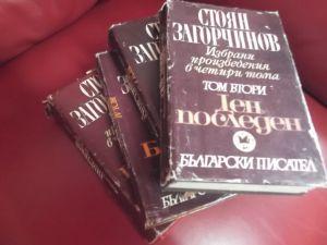 Стоян Загорчинов- Избрани съчинения в 4 тома