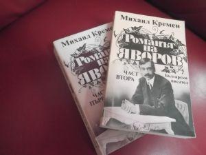 Романът на Яворов -2части