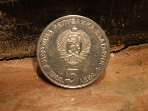 монети-5лв- Алеко Константинов