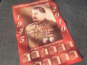 Календар на партията на българските комунисти с лика на Сталин