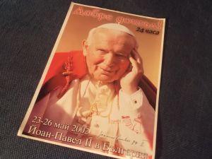 Плакат 30/20см -Папа Й. Павел в България 23-26.5 2002