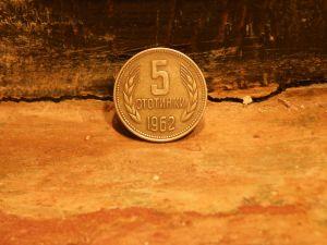 монети от НРБ 1962