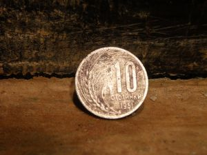 монети от НРБ -1ст,10ст 1951г