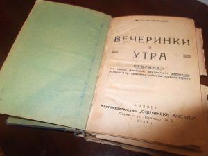 Андрейкин- Вечеринки и утра