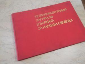 Албум -Тютюноработници загинали в борбата за народна свобада