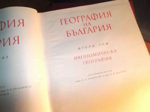 ГЕОГРАФИЯ НА БЪЛГАРИЯ -2 тома  БАН