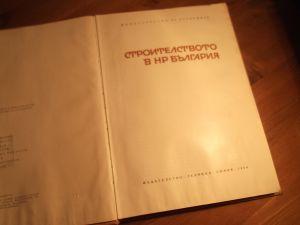 СТРОИТЕЛСТВО В НР България