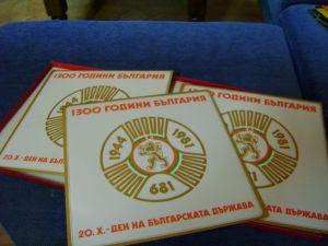 Български архивни грамофонни плочи/LP/- колекция 1300 г. България