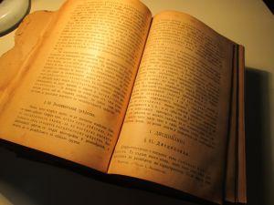 """Архивна книга """"ПЕДАГОГИЯ"""" в четири части 455стр."""