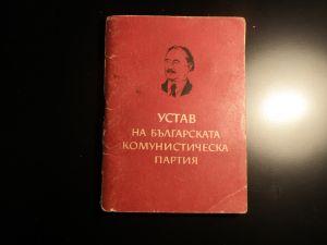 Книга-устав