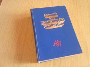 речник по политическа икономика