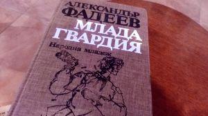 Млада Гвардия-А.Фадеев