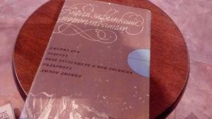 Книга за великите мореплаватели