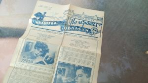Стари филмови информационни съветски плакати 2 бр