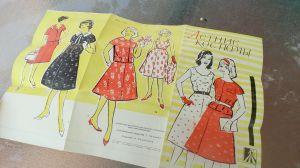 Стара модна брошура от СССР 1960г.