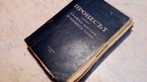 """Книга"""" Процеса срещу Трайчо Костов и неговата група"""""""