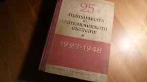 """Книга """"25 годишнина от септемврийското въстание"""""""