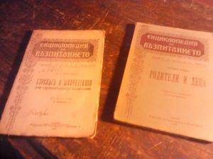 Енциклопедия на възпитанието 2 бр книжки