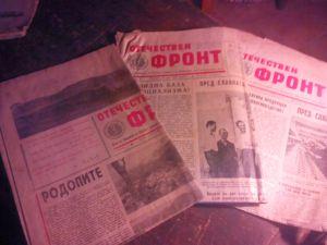 Вестник Отечествен фронт 3 бр