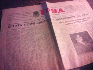 Вестник Труд от 4.12 1957