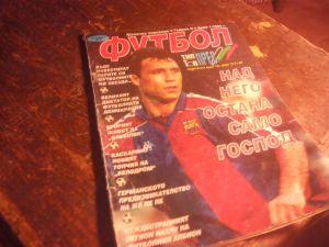 Списание Футбол бр  първи от 1995