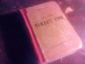 Речник на чуждите думи 1948г