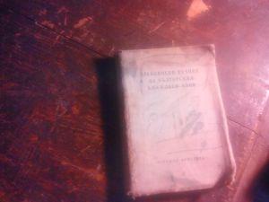 Речник на българския книжовен език