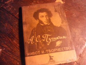 Пушкин_ Живот и творчество